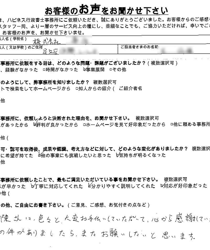 東京都足立区の企業様