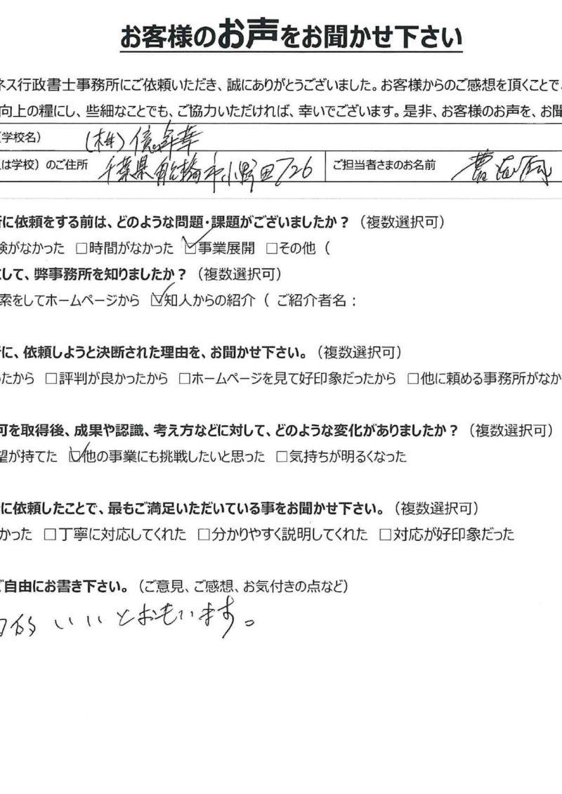株式会社億年華様